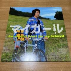 """Thumbnail of """"マイガールofficial book : An eternal heart f…"""""""