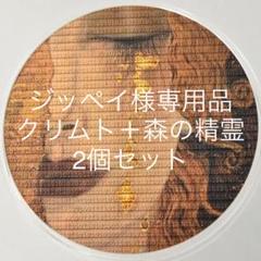 "Thumbnail of ""01で未来を選べ 世界500枚限定 2020 クリムト GOLDEN TEARS"""