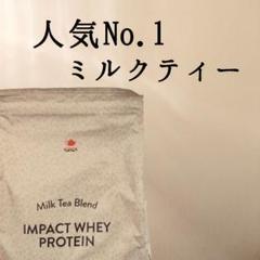"Thumbnail of ""【在庫限り】 ミルクティー 5kg  マイプロテイン MYPROTEIN"""
