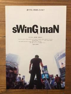 """Thumbnail of """"【超レア】木下ほうか 初主演映画 SWING MAN チラシ ※コレクター向け"""""""