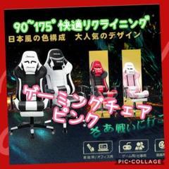 """Thumbnail of """"【休日割引!】ゲーミングチェア ピンク デスクチェア レディース"""""""