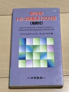 "Thumbnail of ""頻出度順トルコ語基本1000語 : 用例付"""
