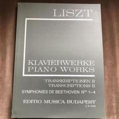 """Thumbnail of """"リスト編曲 ベートーヴェン交響曲全集2 ピアノソロ楽譜"""""""