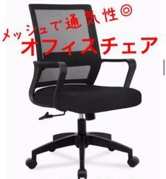 "Thumbnail of ""【人間工学】オフィスチェア メッシュ 360度回転 上下昇降機能 ロッキング"""