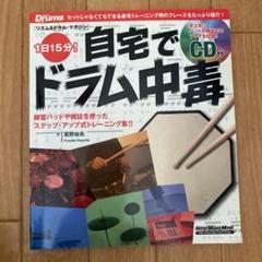 "Thumbnail of ""リズム&ドラム・マガジン 1日15分!自宅でドラム中毒"""