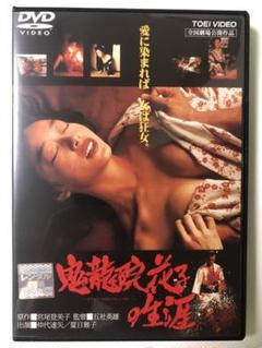 鬼龍院 花子 の 生涯 映画