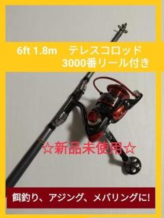 """Thumbnail of """"6ft 180m テレスコロッド コンパクト リールセット アジング メバリング"""""""