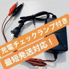"Thumbnail of ""新品!動作確認済み!12Vバッテリー用 充電器! 自動車・バイク・原付などに!"""