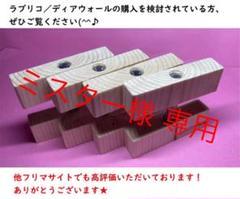 """Thumbnail of """"◎ラブリコ ディアウォール 風 1×4【受けあり】 4個 DIY"""""""