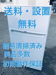 "Thumbnail of ""♦️EJ292番Haier冷凍冷蔵庫 【2017年製】"""
