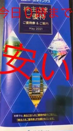 "Thumbnail of ""西武ホールディングス株主優待  西武指定席20枚"""