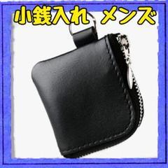 "Thumbnail of ""小銭入れ メンズ コインケース キーホルダー 本革 キーケース  (ブラック)"""