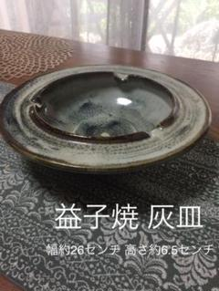 "Thumbnail of ""益子焼 灰皿 大"""
