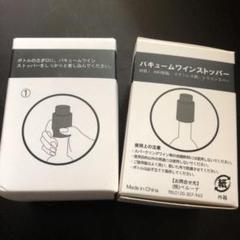 "Thumbnail of ""ワインストッパー 新品未使用 ×2"""
