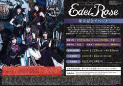 "Thumbnail of ""edel rose ゲーマーズ シリアル 2口"""