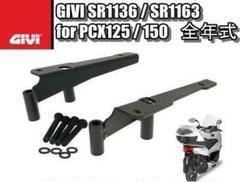 "Thumbnail of ""GIVI SR1163 PCX125/150 キャリアベース全年式OK M152"""