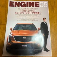 "Thumbnail of ""ENGINE5月号"""