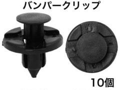 """Thumbnail of """"プラスティリベット バンパークリップ 8㎜ 10個"""""""