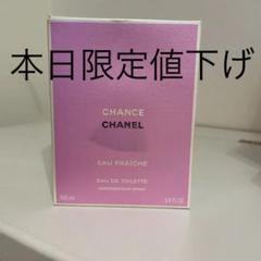 "Thumbnail of ""シャネル チャンス オーフレッシュ 100ml"""