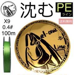"""Thumbnail of """"高比重 沈む PEライン 0.4号 100m 蛍光緑色"""""""