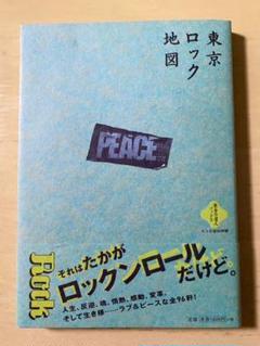 "Thumbnail of ""東京ロック地図"""
