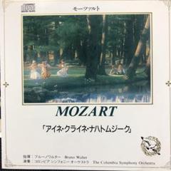 "Thumbnail of ""ワルター指揮 モーツァルト オペラ序曲・アイネクライネ・フリーメンの葬送音楽"""