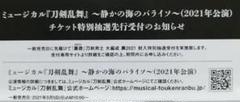 """Thumbnail of """"ミュージカル 刀剣乱舞 静かの海のパライソ CD シリアル"""""""