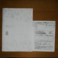 "Thumbnail of ""森下仁丹カタログ"""