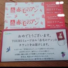 "Thumbnail of ""ミュージカル 赤毛のアン ペアチケット"""