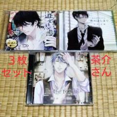 "Thumbnail of ""茶介 シチュエーションCD 3枚セット"""