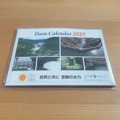 """Thumbnail of """"新品未使用 九州電力 ダムカレンダー 宮崎県 九電 ダムグッズ"""""""