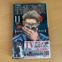 "Thumbnail of ""呪術廻戦 11 初版"""