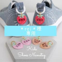 "Thumbnail of ""靴用ネームタグ【いちご】靴のネームタグ シューズネームタグ 上靴タグ"""