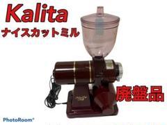 "Thumbnail of ""Kalita  ナイスカットミル 廃盤品"""