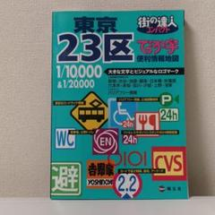 "Thumbnail of ""でっか字東京23区便利情報地図"""