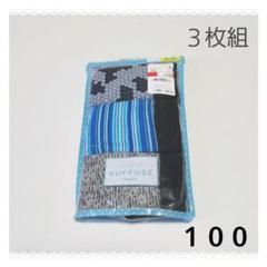 """Thumbnail of """"ボーイズボクサーブリーフ☆100☆柄違い3枚組☆新品"""""""