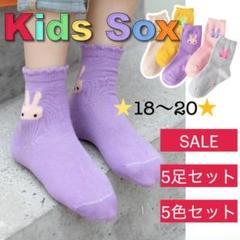 "Thumbnail of ""【KS-004】Mサイズ 子供 靴下 キッズ 男の子 女の子A"""