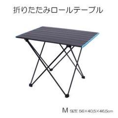 "Thumbnail of ""Mサイズ ロールテーブル キャンプ用品 アウトドア BBQ 折りたたみ式"""