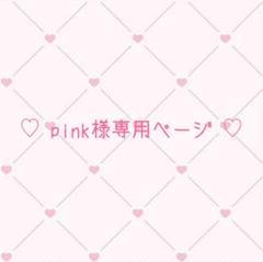 "Thumbnail of ""♡ pink様専用ページ ♡"""