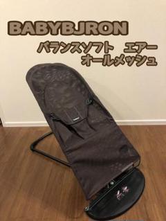 "Thumbnail of ""BABYBJRON ベビービョルン バランスソフトエアー オールメッシュ"""