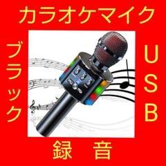 """Thumbnail of """"カラオケ マイク Bluetooth ワイヤレス カラーLED付き  ブラック"""""""