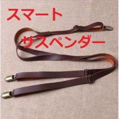 "Thumbnail of ""レザーサスペンダーY型 おしゃれ シンプル 簡単装着クリップ式 ダークブラウン"""
