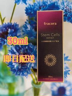 """Thumbnail of """"fracora フラコラ美容液 ヒト幹細胞培養エキス 30ml"""""""