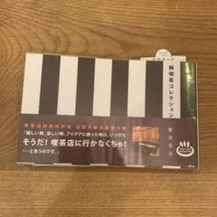 """Thumbnail of """"純喫茶コレクション = PURE CAFÉ COLLECTION"""""""