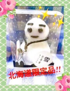 "Thumbnail of ""北海道限定品 雪だるまキャンドル とっけちゃんストラップ付き"""