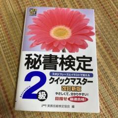 "Thumbnail of ""【美品】秘書検定クイックマスター2級"""