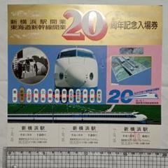 "Thumbnail of ""新横浜駅開業20周年記念入場券"""