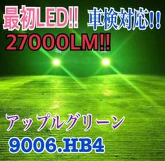 "Thumbnail of ""28000LM‼️HB4✨アップルグリーンフォグランプ ライト 最新LED"""