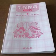 """Thumbnail of """"乳児保育 改訂10"""""""