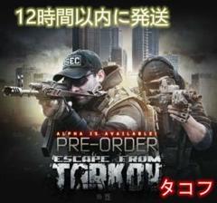 "Thumbnail of ""eft escape from tarkov エスケープフロムタルコフ 通常m"""